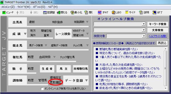 ターゲットフロンティア使い方バージョンアップ1