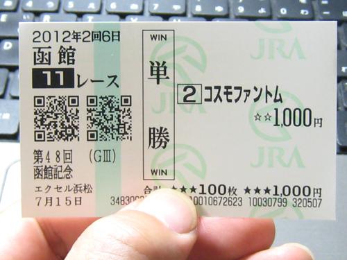 20120715函館11R