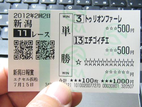 20120715新潟11R
