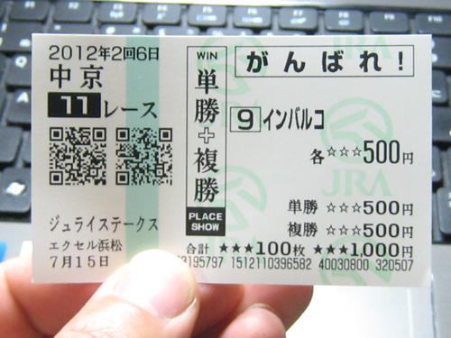 20120715中京11R