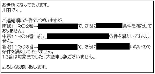 単撃 川田信一さんからのメール