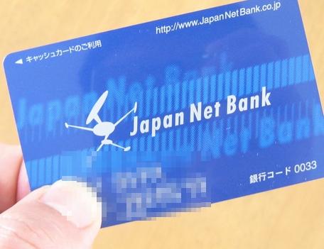 即PATにおすすめジャパンネット銀行